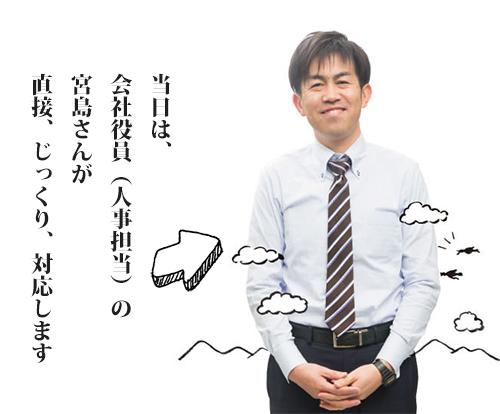 会社役員(人事担当)宮島さん画像