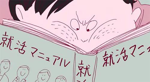 アニメーション「就活狂想曲」