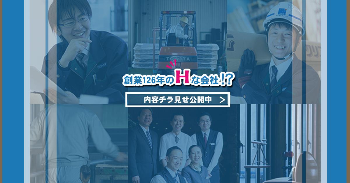 【終了しました】7/9(土)創業126年の「Hな企業」!? 座談会を開催します