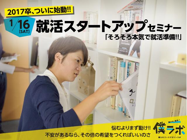 【12/20(日)】『17卒・就活スタートアップセミナー』そろそろ本気で就職活動!