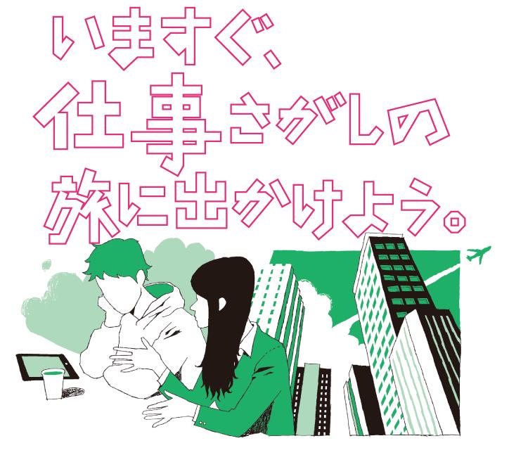 aru_syukatsu