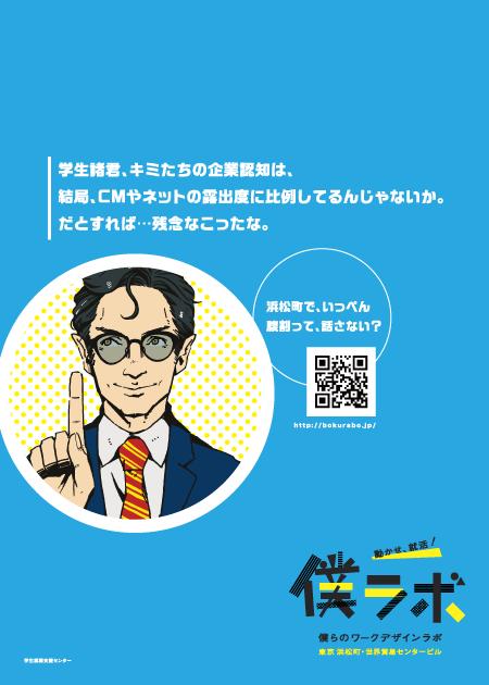 bokulabo_poster-02