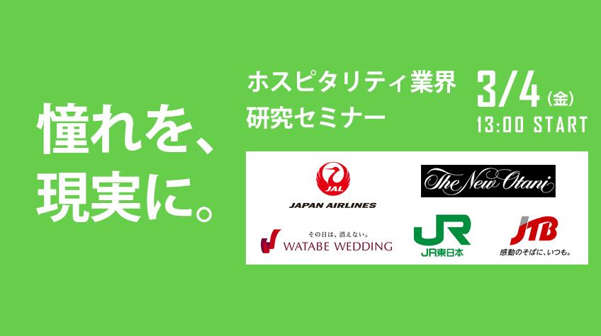 3/4(金)【JAL・JR東日本・JTB・ニューオータニ・ワタベウェディング】ダイヤモンド業界研究セミナー【ホスピタリティ業界】