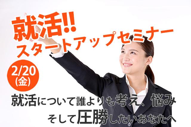 2/20(金)就活スタートダッシュセミナーの案内イメージ画像