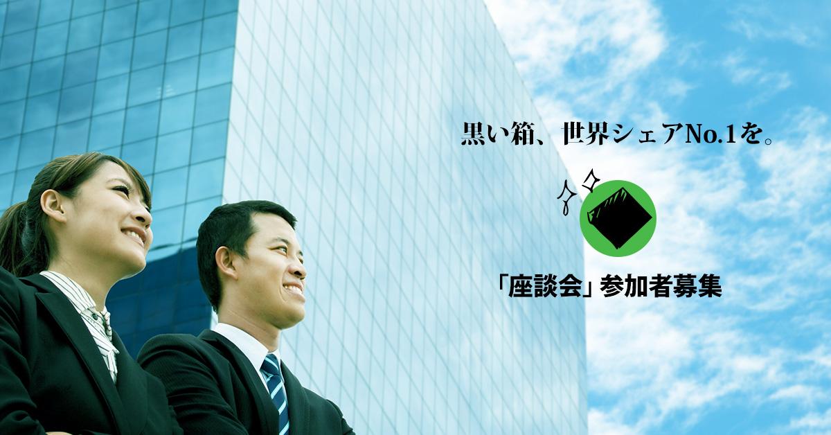 【終了しました】6/30(木)国内シェアNo.1!!ニッチトップ「ものづくり」企業の座談会開催