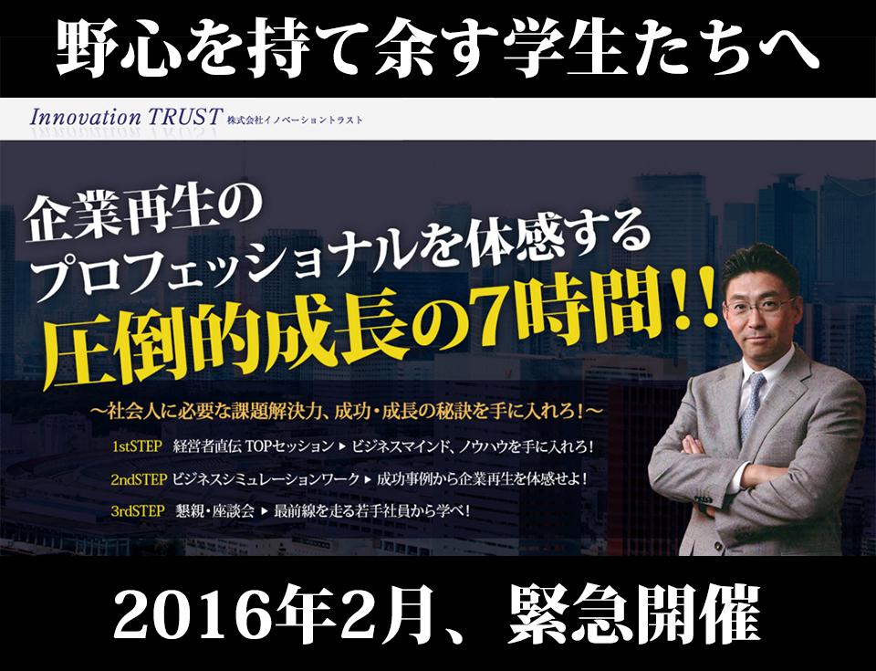 株式会社イノベーショントラスト座談会