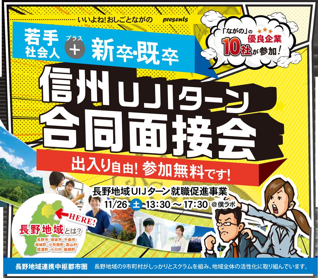 【参加受付中】11/26(土):信州UJIターン合同面接会「ながの」の有料企業10社が参加!!