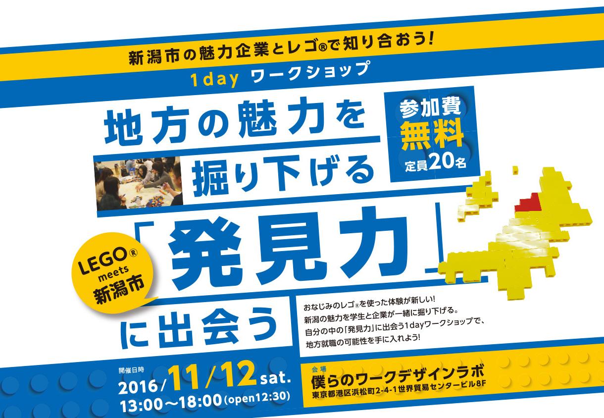 【終了しました】11/12(土):新潟市の魅力企業と知り合おう! 1dayレゴワークショップ(東京開催)