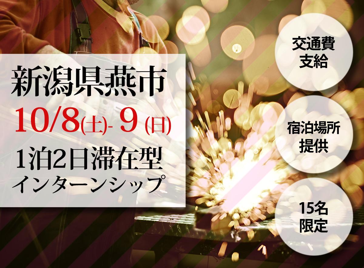 【終了しました】「嵐にしやがれ」で紹介!新潟県燕市インターンシップ。クリエイティブの最前線へ飛び込む2日間。