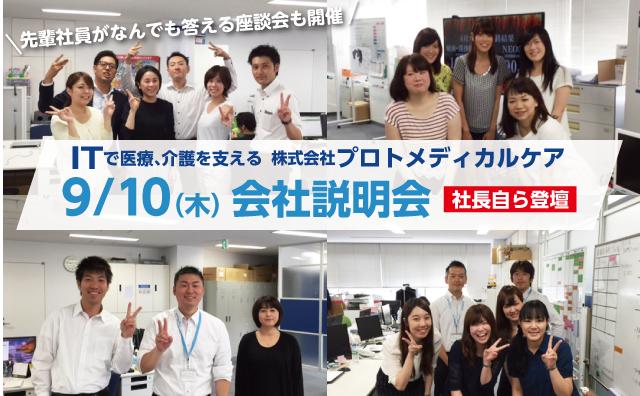 【9/10(木)】ITで医療・介護を支えるプロトメディカルケア説明会【代表取締役社長が登場!】