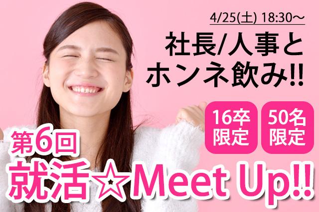 【16卒限定】就活Meet Up!! 面接対策+企業人事・社長とホンネ飲み