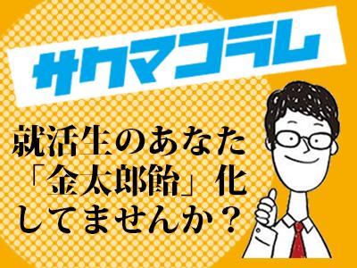 就活生は『金太郎飴』と一緒!? ~いちばんシンプルな差別化テクニック~