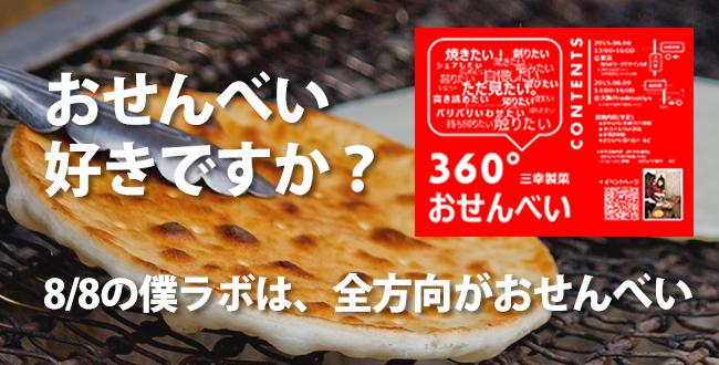 【三幸製菓イベント】360°おせんべいミートアップ 2nd @東京